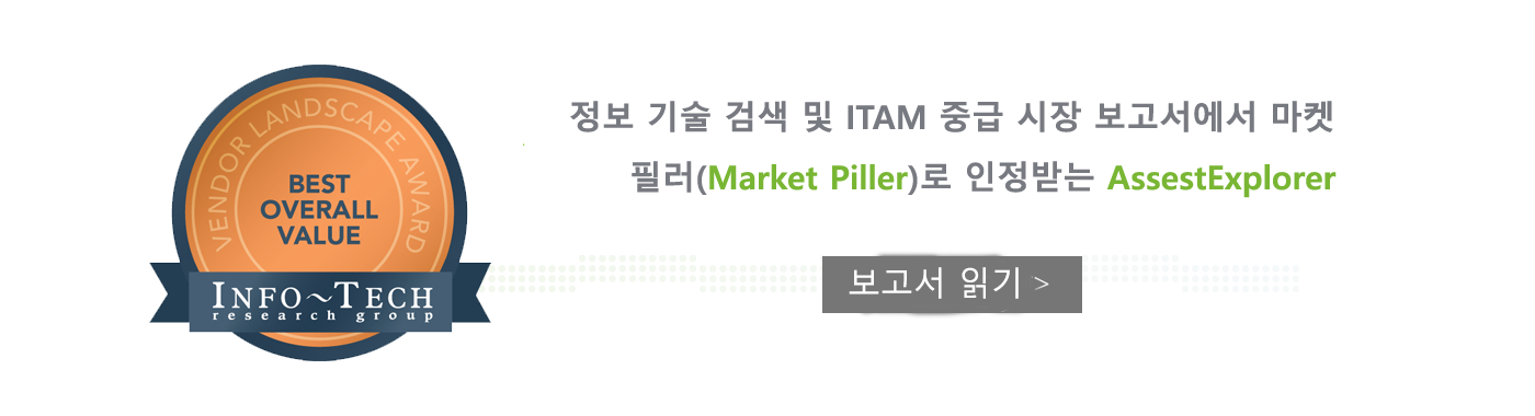 정보 기술 검색 및 ITAM 중급 시장 보고서에서 마켓 필러(Market Piller)로 인정받는 AssestExplorer