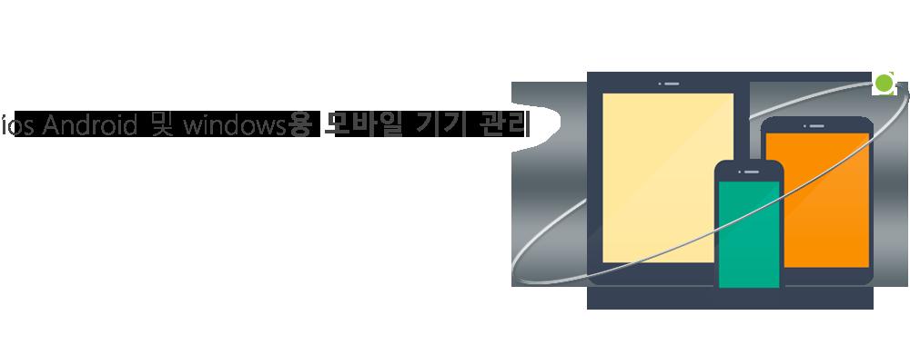 ios Android 및 windows용 모바일 기기 관리