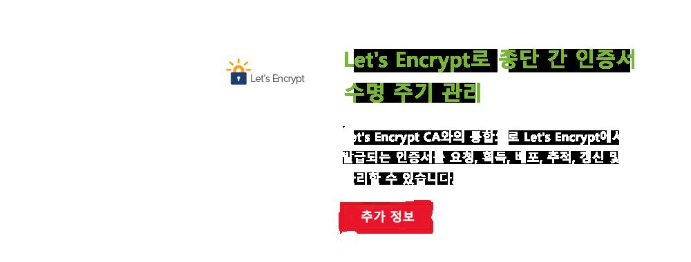 Let's Encrypt로 종단 간 인증서 수명 주기 관리