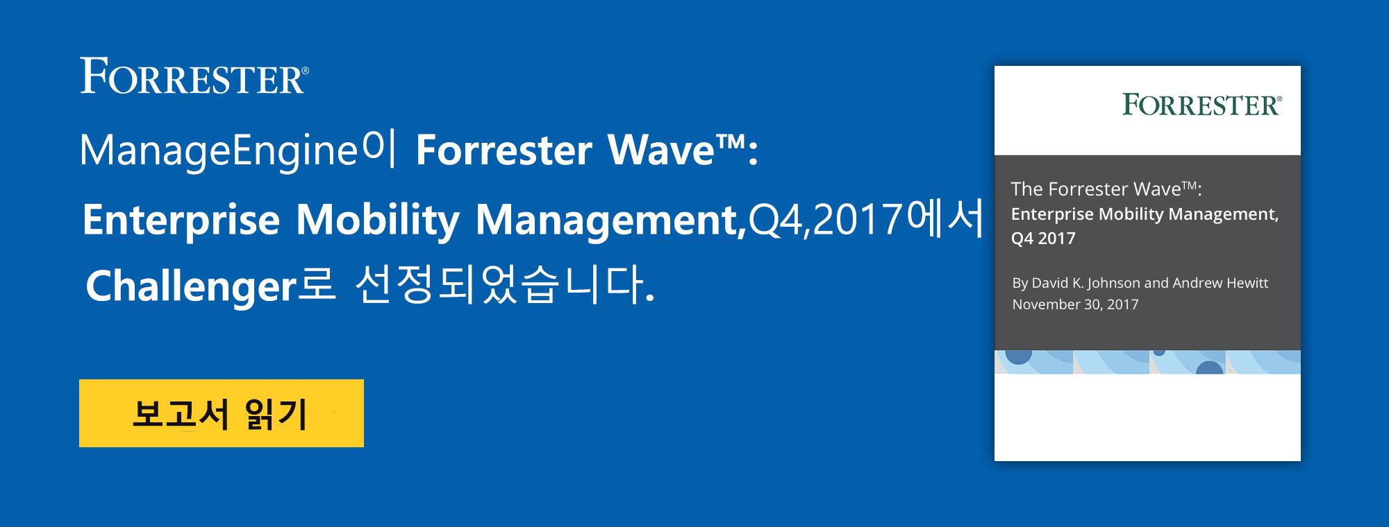 ManageEngine이 Forrester Wave™:Enterprise Mobility Management,Q4,2017에서 Challenger로 선정되었습니다.