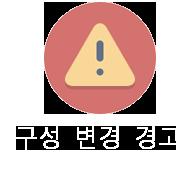 구성 변경 경고