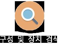 구성 및 장치 검색