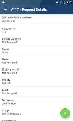 IT request management from android mobile app