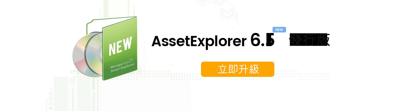 Assest Explorer 6.2 發行版