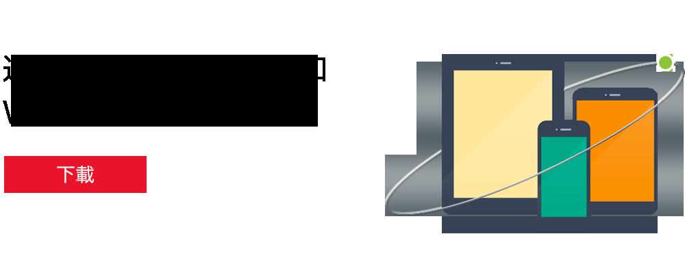 Desktop & Mobile Device Management