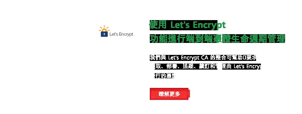 使用 Let's Encrypt 功能進行端到端憑證生命週期管理